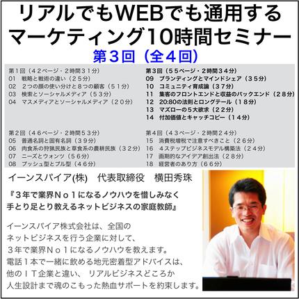 リアルでもWEBでも通用するマーケティング10時間セミナー 第3回/全4回