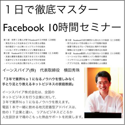 Facebook10時間セミナー映像&レジュメ341ページ