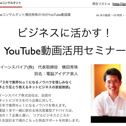 ビジネスに活かす!YouTube動画活用セミナー3時間【レジュメ64ページ】