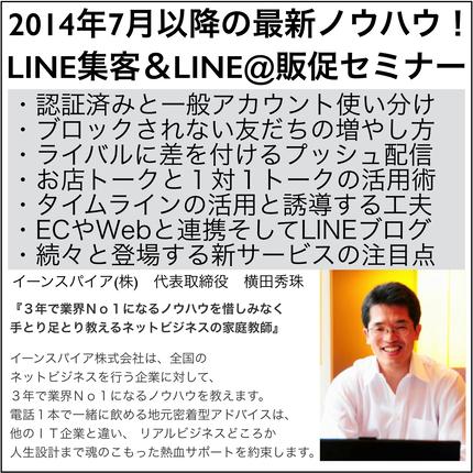 2014年7月以降の最新ノウハウ!LINE集客&LINE@販促セミナー(3時間)