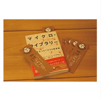 【単品】しおり<100部>