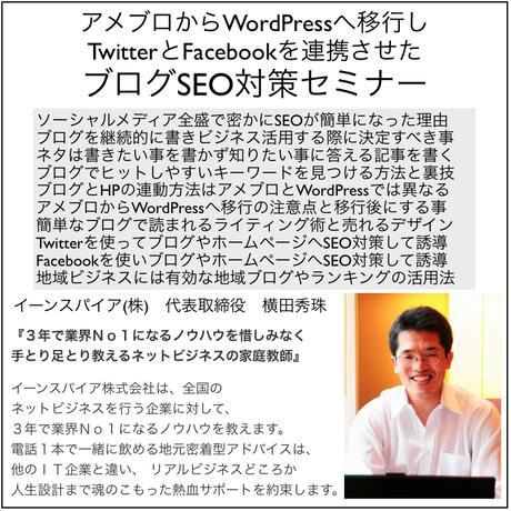 アメブロからWordPressへ移行しTwitterとFacebookを連携させたブログSEO対策セミナー