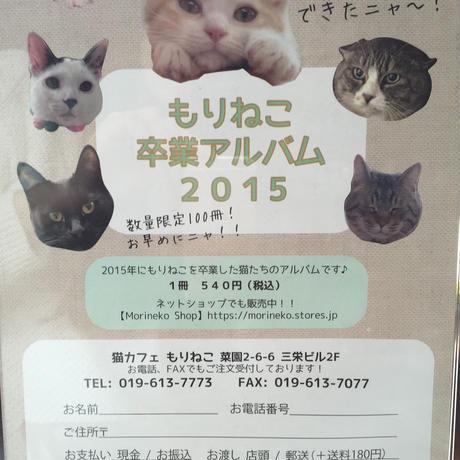 もりねこ2015卒業アルバム