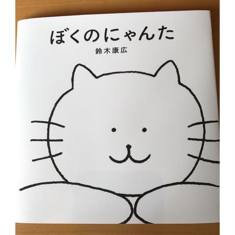 ぼくのにゃんた(絵本)