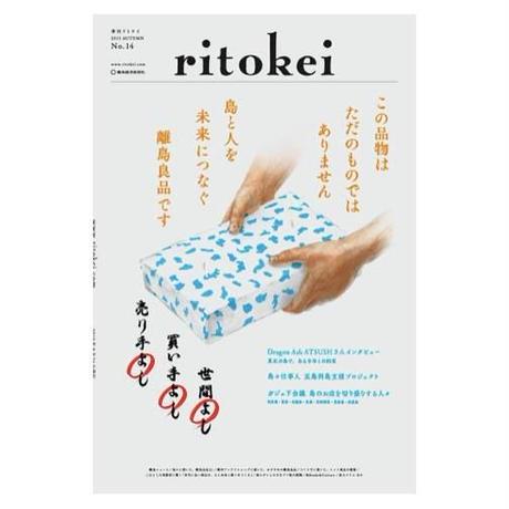 『季刊ritokei』14号「島と人を未来につなぐ離島良品」(2015年8月28日発売)