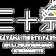 三十祭 2017 -Okayama Thirty Party-