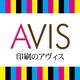 AVIS-印刷のアヴィス-