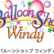 Balloon Shop Windy