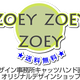 キャッツハンド直営ショップ「Zoey Zoey Zoey」