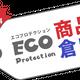 エコプロテクション - 商品倉庫