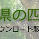 青森県の四季