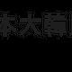 在日本韓国青年会 ハングルカレンダー販売ページ