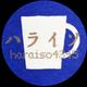 haraiso4345