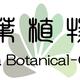 常葉植物園 Tokiwa Botanical-Garden