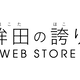 鉾田の誇りWEBストア