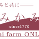 Iwate Mikami Farm Online Store