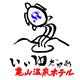亀山温泉ホテルオンラインショップ