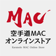 空手道MACオンラインストア