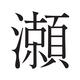 小瀬古文庫|Koseko Books