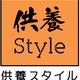 kuyou-style