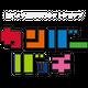 <一律300円>缶バッチ専門通販ネットショップ【 カンバーバッチ 】