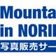 norikura2017 STORE