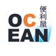 便利屋OCEAN