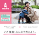 AERA1000人委員会  ×  powermamaproject