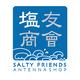 SaltyFriends