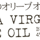 搾りたてオリーブオイル EXTRA VIRGIN OLIVE OIL by 45STYLE
