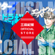 三田紀房 official store