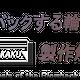 TENKOUKAKUの輪ゴム銃製作解説書