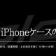 ジュラルミン削り出しのiPhoneケース::TripleK