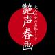 艶声~tsuyagoe.com(公式サイト)