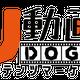 ジェイ動画コンテンツマーケット