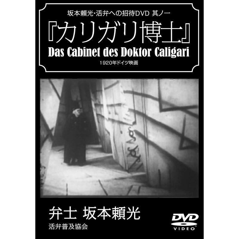 通常版】坂本頼光 活弁への招待DVD 第一巻「カリガリ博士」 | 出版評論 ...