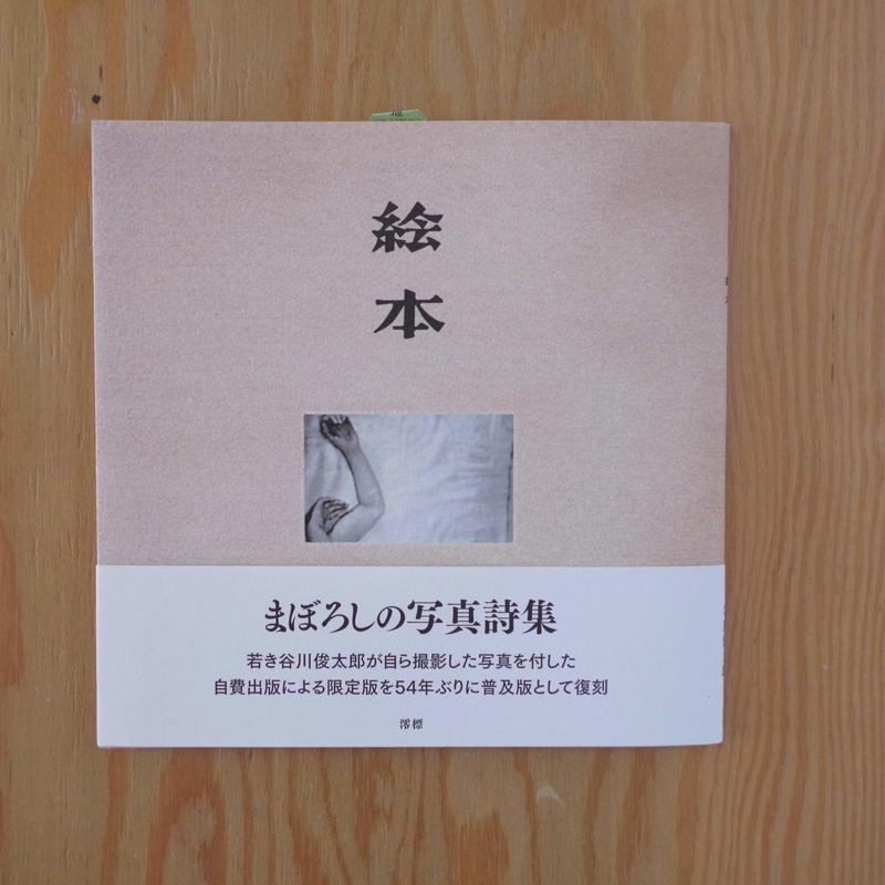 俊太郎 絵本 谷川
