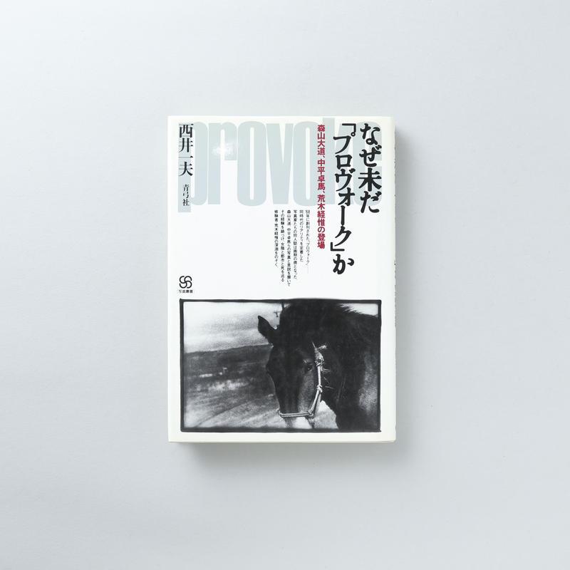 なぜ未だ「プロヴォーグ」か / 大西一夫(Kazuo Onishi) | book obscu...