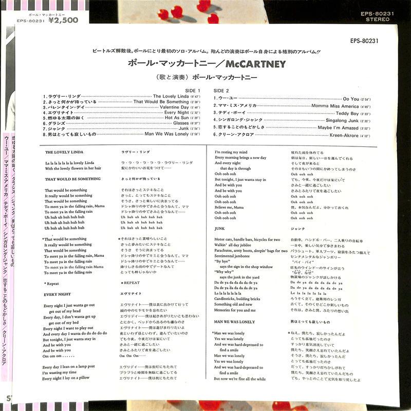 ポール・マッカートニー / マッカートニー(LPレコード) | Books ...