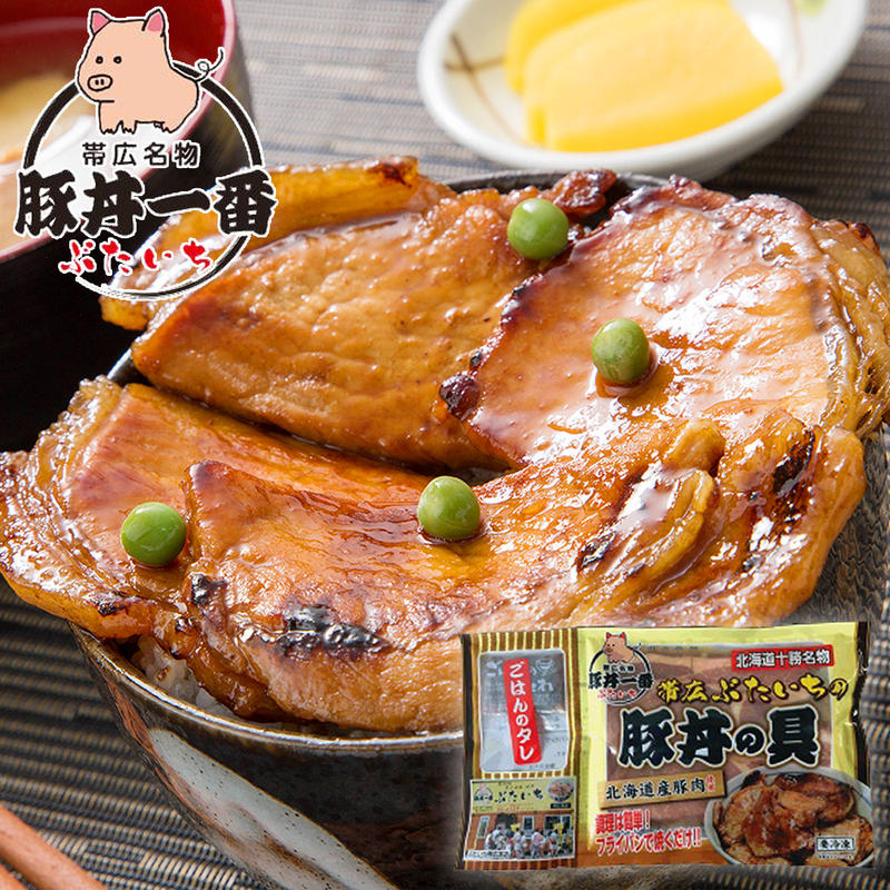 丼 帯広 豚