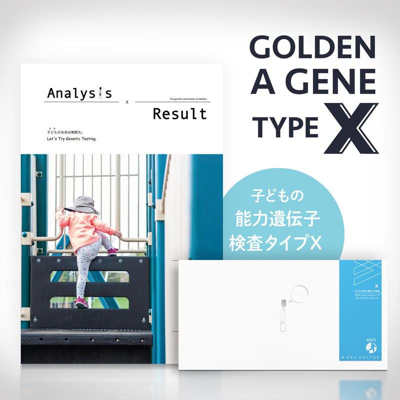 子ども 能力 遺伝子 検査