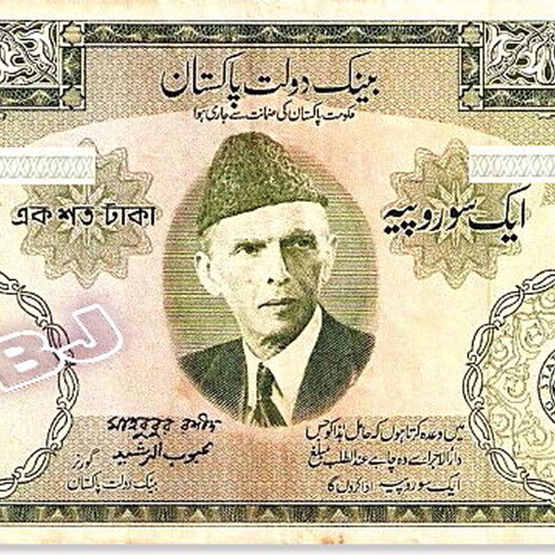 ルピー パキスタン