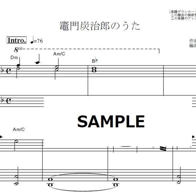 ピアノ の 歌 竈門 炭 治郎