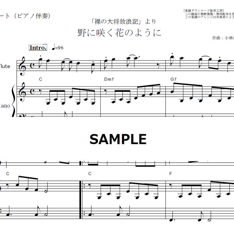 フルート 楽譜 無料 無料楽譜ダウンロード(総合) クラシック、ポップス、童謡からアニメソングまで、無料で楽譜がダウンロード・印刷・閲覧できる...