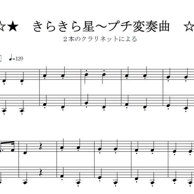 し きらきら 楽譜 ぼ 【3