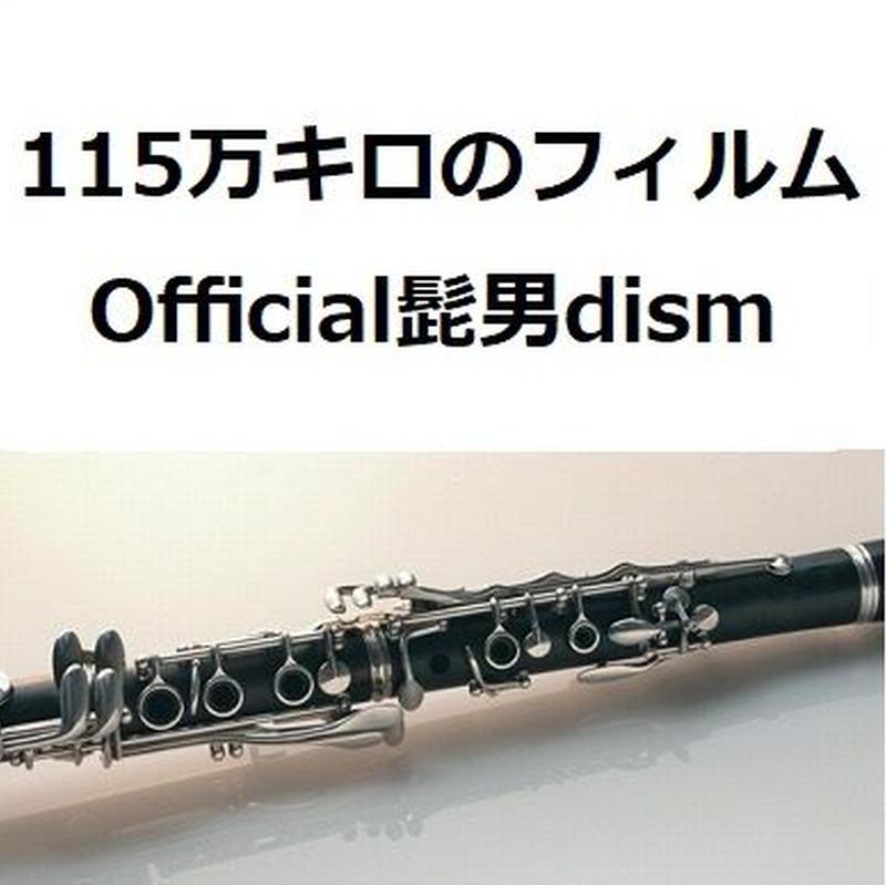 楽譜 115 フィルム 万 の キロ