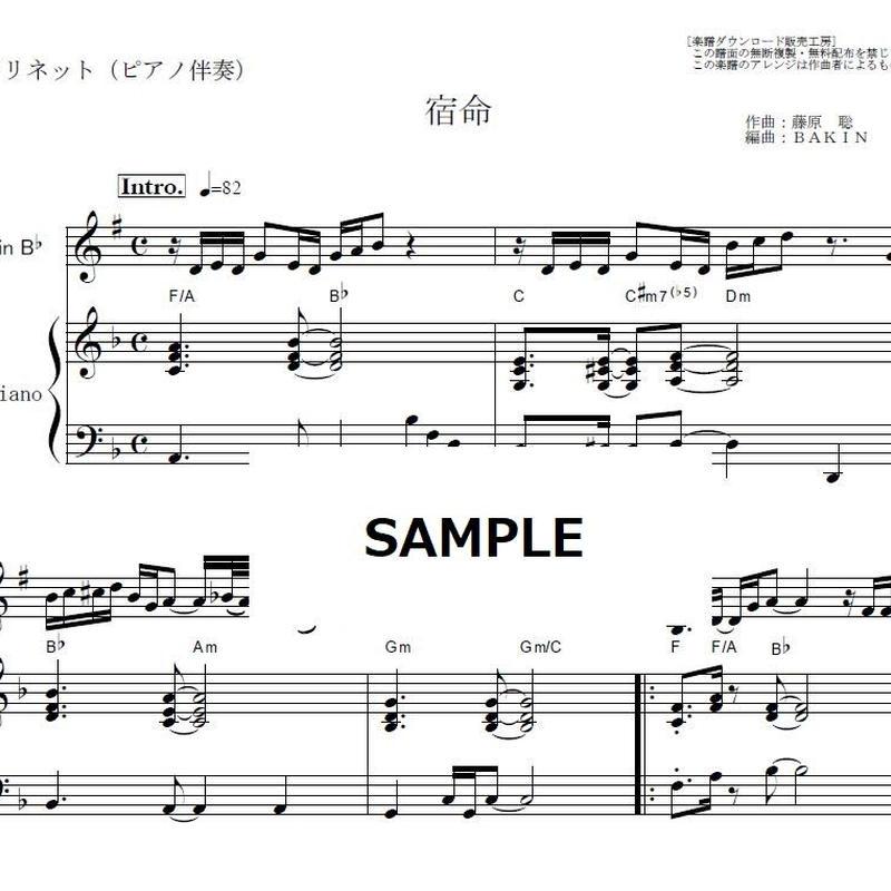 ピアノ 宿命 ピアノ協奏曲「宿命」第1楽章より(楽譜)千住 明 ピアノ(ソロ)