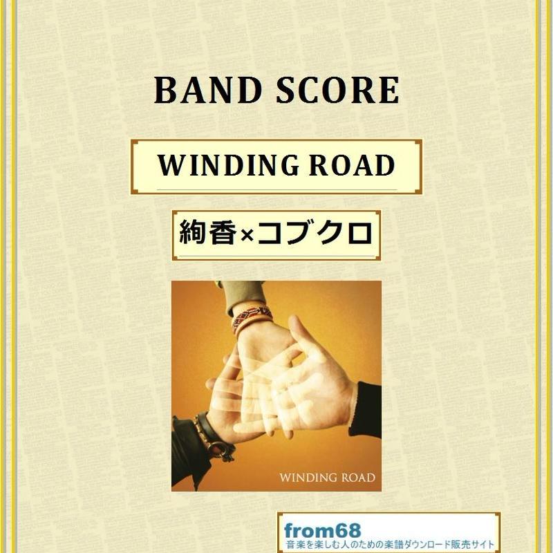 絢香×コブクロ / WINDING ROAD バンド・スコア(TAB譜) 楽譜 | from68