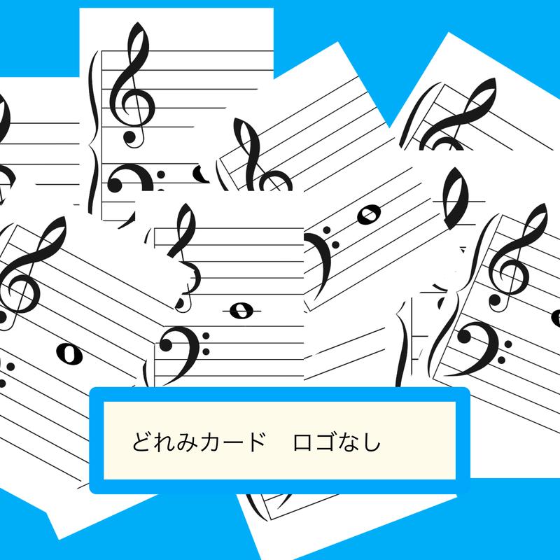 ドレミ 音符