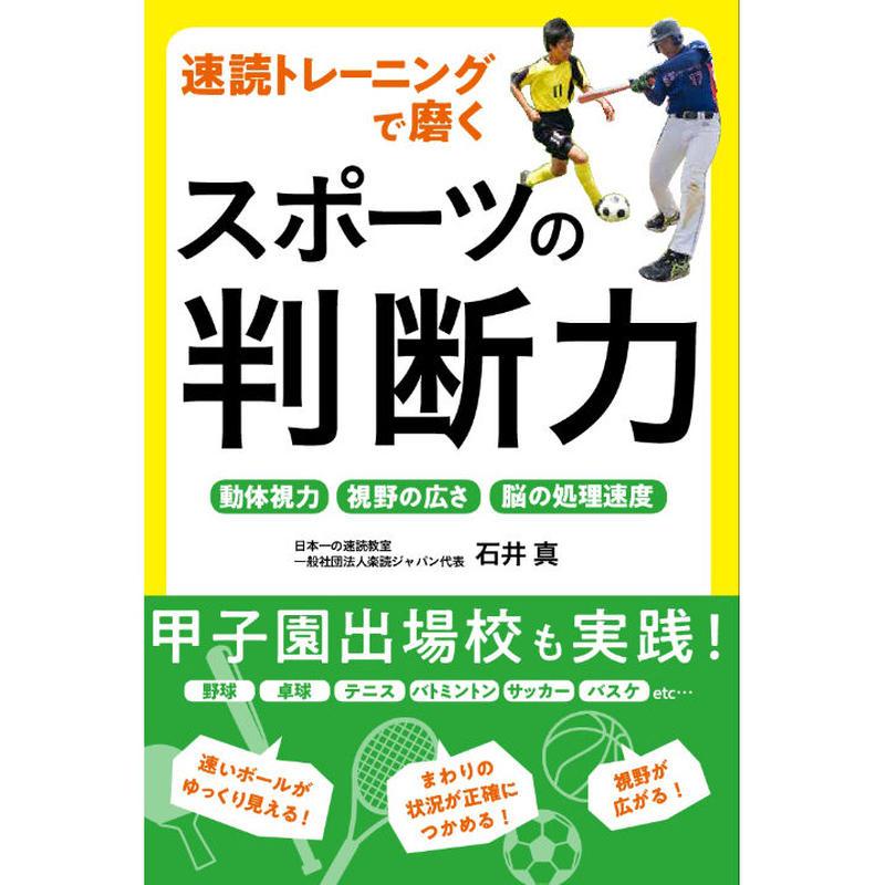 トレーニング 速 読